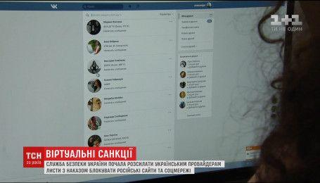 Провайдеры работают над механизмом блокировки российских ресурсов в Украине
