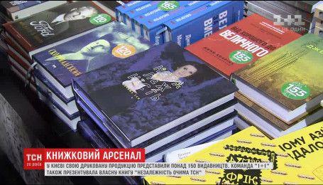"""Команда """"1+1"""" презентовала собственную книгу на Книжном Арсенале в столице"""
