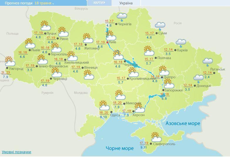 Прогноз погоди 18 травня