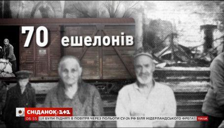18 травня - річниця депортації кримських татар із півострова
