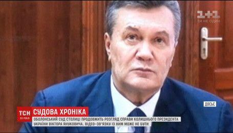 Янукович може не з'явитися на відеозв'язку підчас розгляду справи в Оболонському суді