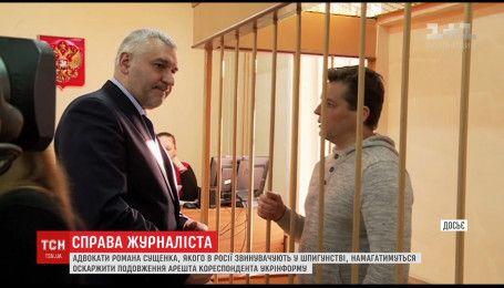 Сущенко не позволили встретиться с защитниками перед слушаниями