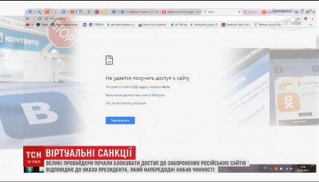 Крупные провайдеры уже начали ограничивать доступ к российским Интернет-сервисам