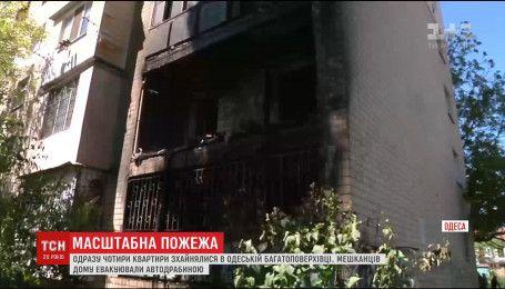 В Одессе произошел крупный пожар в многоэтажке