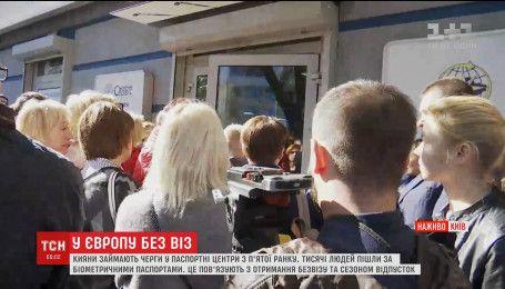 В Киеве начался ажиотаж за биометрическими паспортами