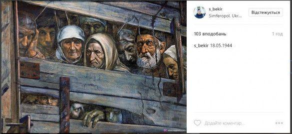 Чоловік Джамали про депортацію кримських татар