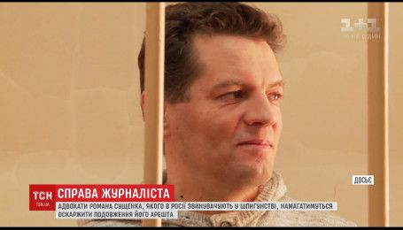 В Москве суд начал рассматривать жалобу адвокатов украинского журналиста Сущенко