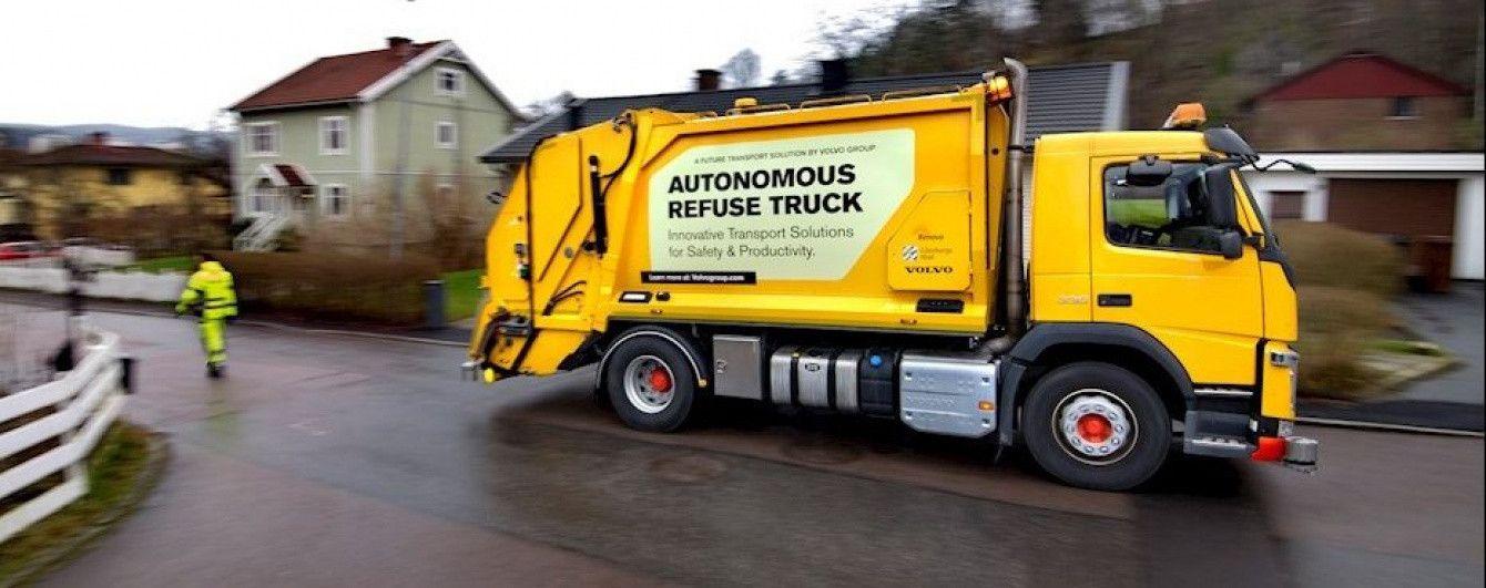 Volvo Trucks тестирует беспилотный мусоровоз