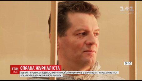 Адвокати журналіста Сущенка намагаються оскаржити подовження його арешту в Росії