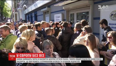 Киевляне занимают очереди за биометрическими паспортами с пяти утра