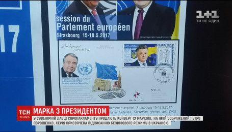 В Страсбурге выпустили марку с портретом украинского президента