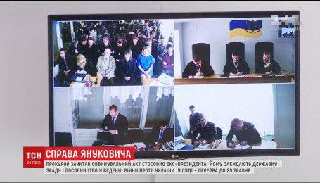 Прокуроры зачитали обвинительный акт о государственной измене Виктора Януковича