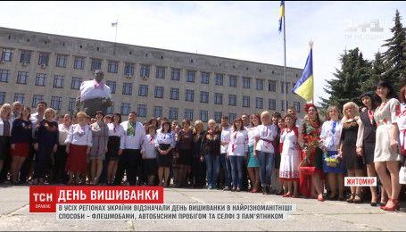 День вишиванки по всій Україні відзначають флешмобами та селфі з пам'ятниками