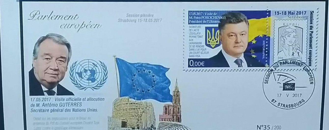 У Європарламенті продають марки з Порошенком на честь підписання безвізу
