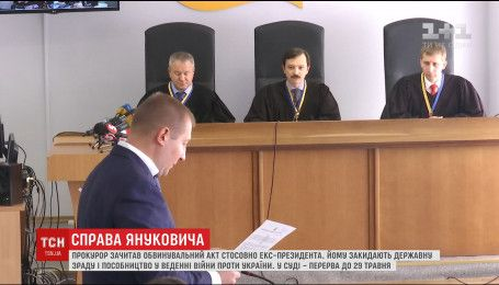 У справі щодо державної зради Януковича оголошено перерву до 29-го травня