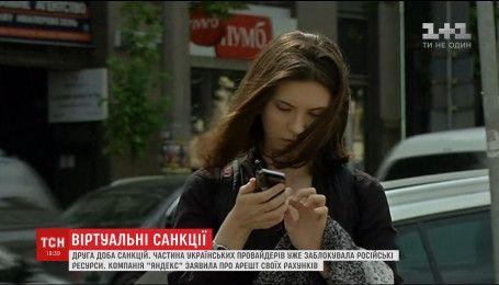 Мобільні оператори та провайдери почали виконувати указ про заборону ресурсів РФ