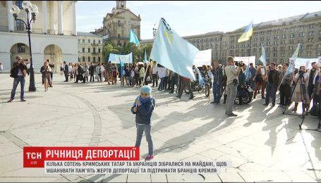 Сотни людей собрались на Майдане почтить жертв депортации и поддержать пленников Кремля