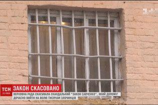 """ВР скасувала """"закон Савченко"""", який дозволив вийти на волю тисячам злочинців"""