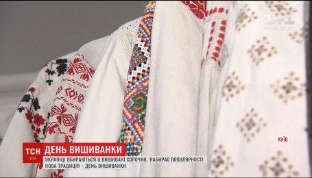 В День вышиванки украинцы поддержали традицию и оделись в национальную одежду
