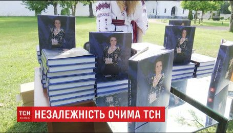 """""""Незалежність очима ТСН"""": у столиці презентували книгу, записану зі спогадів журналістів"""