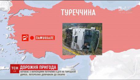 В Туреччині розбився автобус з українськими туристами, є постраждалі