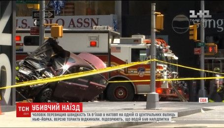 В Нью-Йорке машина протаранила толпу прохожих