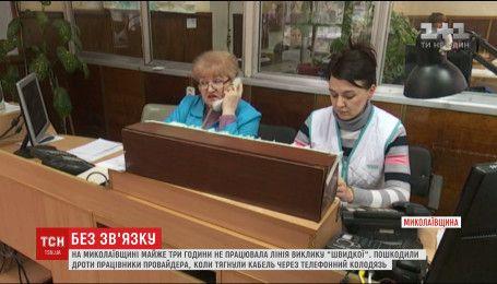 """На Миколаївщині майже 3 години не працювала лінія виклику """"швидкої"""""""