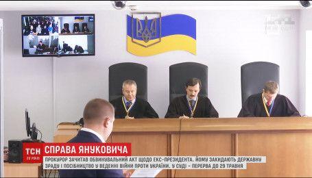 Оболонський суд столиці оголосив перерву в розгляді справи Януковича до 29 травня