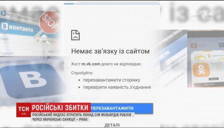 """РНБО назвала суму, яку втратить російський """"Яндекс"""" через блокування в Україні"""