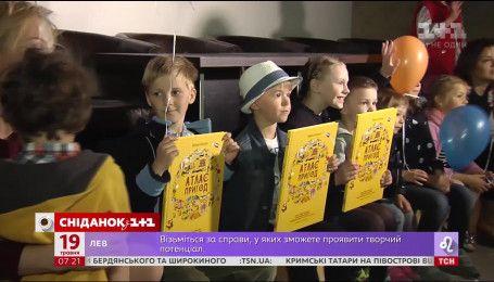 """Марина Леончук и Маричка Падалко вместе с малышами отправились в путешествие по """"Атласу приключений"""""""