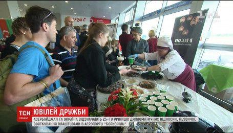 """В аеропорту """"Бориспіль"""" влаштували незвичне святкування річниці дружби між Баку та Києвом"""