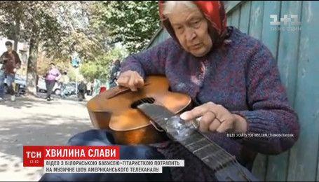Відео з білоруською бабусею-гітаристкою потрапить на MTV