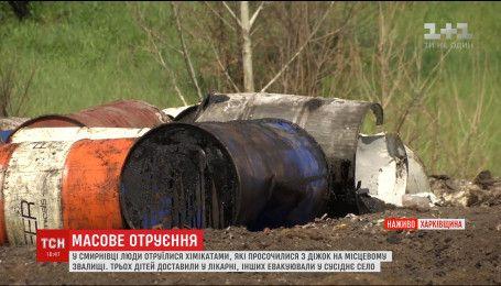 На Харьковщине дети отравились химическими испарением, что ветер донес с свалки