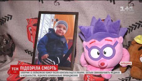 В Киевской областной детской больнице через 4 часа после осмотра умер ребенок