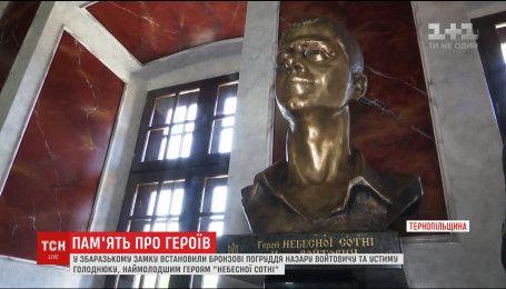 В Збаражском замке установили бронзовые бюсты самым молодым героям Небесной Сотни