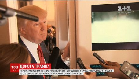 Трамп розпочне першу закордонну поїздку з візиту до Саудівської Аравії