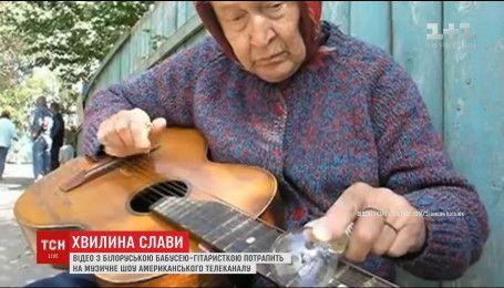 MTV покаже хіт білоруської бабусі, яка грає на гітарі за допомогою лампочки