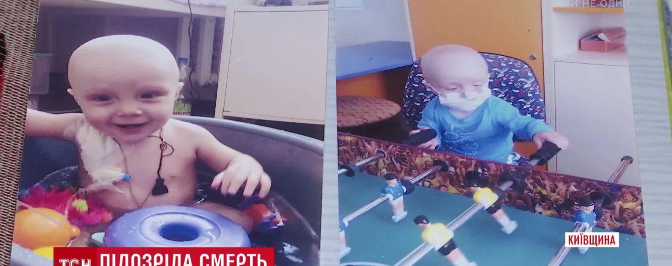 На Київщині відкрили справу через смерть 3-річного хлопчика після консультації у лікарні
