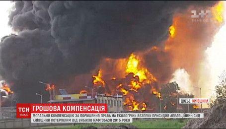 """""""БРСМ-нафта"""" має виплатити моральну компенсацію 4 жителям сіл на Київщині"""
