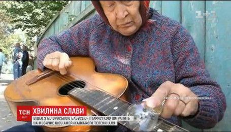 Відео гри на гітарі білоруської бабусі потрапить на MTV