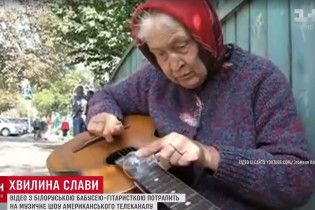 Белорусская бабка-гитаристка с лампочкой попала на MTV