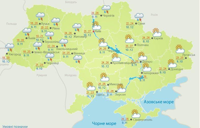 погода на 20 травня