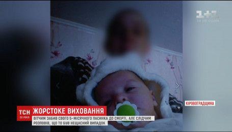 На Кіровоградщині чоловік забив 5-місячного пасинка ударами головою об диван