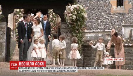 Майже королівське весілля: молодша сестра Кейт Міддлтон вийшла заміж