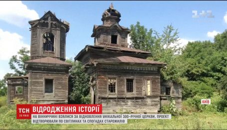 На Вінниччині родина фермера розпочала реставрацію унікальної 300-річної церкви