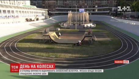 Обновленный велотрек в Киеве откроют под песни Монатика, ONUKA и покажут лазерное шоу
