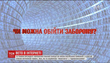 Санкции против российских сайтов могут снять при условии прекращения войны на Востоке