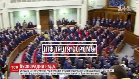 Безпорадна Рада: як депутати за тиждень після відпустки майже нічого не зробили