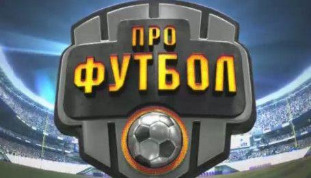 Полный выпуск Профутбол за 21 мая 2017 года