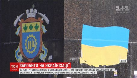 30 мільйонів гривень отримає місто Донеччини, яке першим погодиться на українізацію